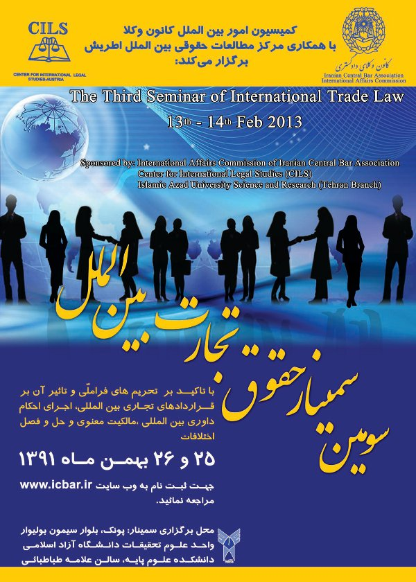Poster for 2013 ICBA-CILS COnference (Azad University, Tehran)